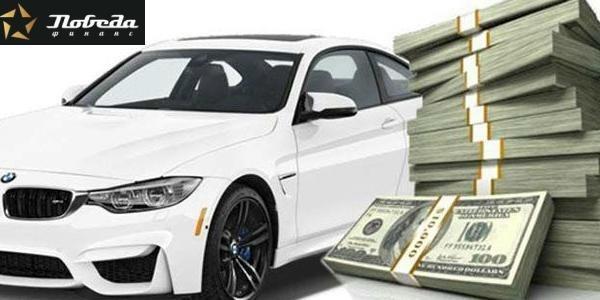 Деньги в долг срочно в Сочи pobedafinance.ru
