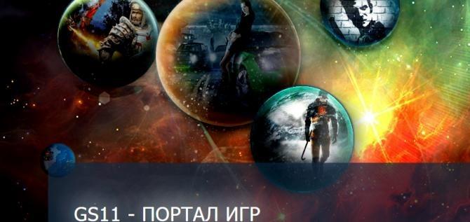 первый игровой портал gs11.ru