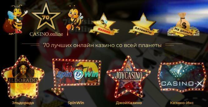 Casino Online 70casino.online