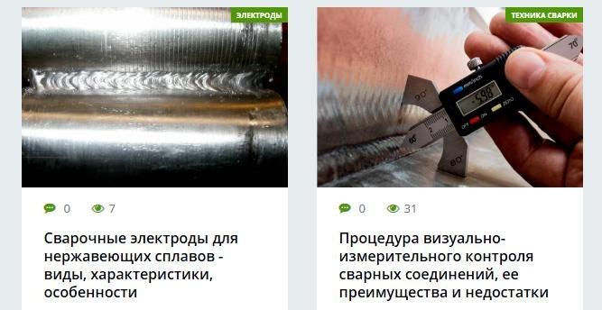 все про сварку prosvarku.info