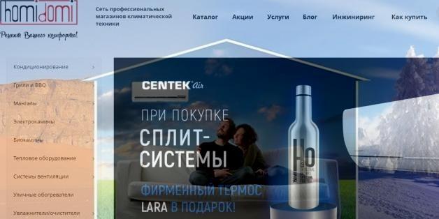 Интернет магазин климатической техники homidomi.ru