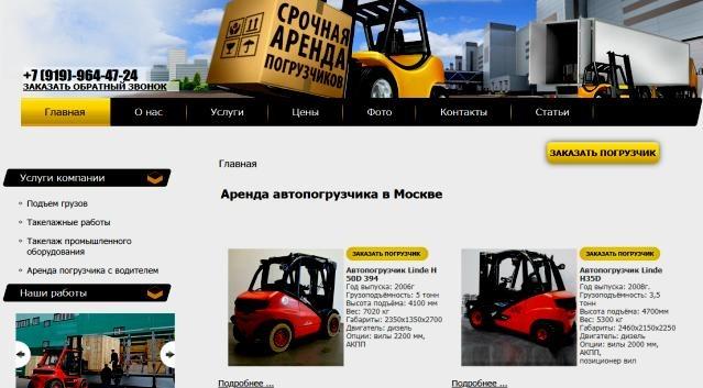 Такелажные работы nauli.ru