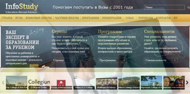обучение за рубежом infostudy.com.ua