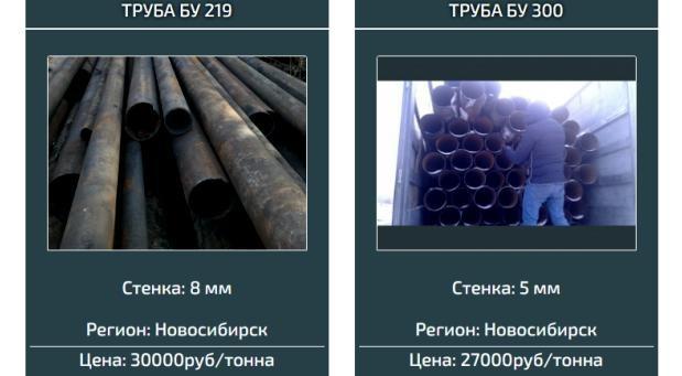 Трубы Новосибирск www.nstk.ru