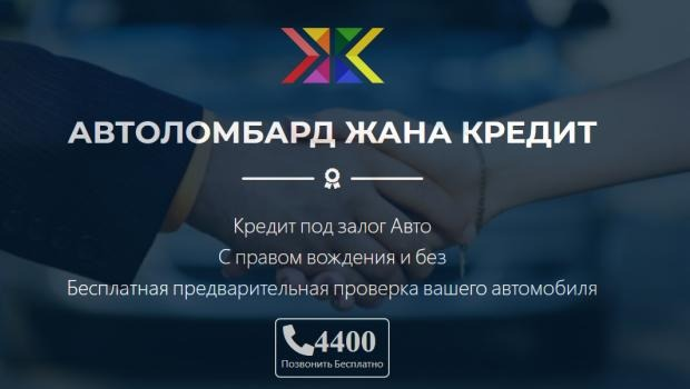 Автоломбард Казахстан https://zhana-credit.kz/