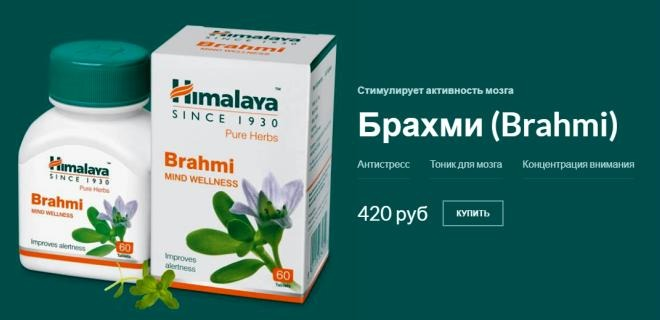 продукция Himalaya Herbals на himalay.ru