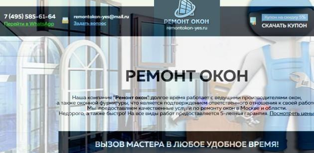 ремонт оконных конструкций remontokon-yes.ru