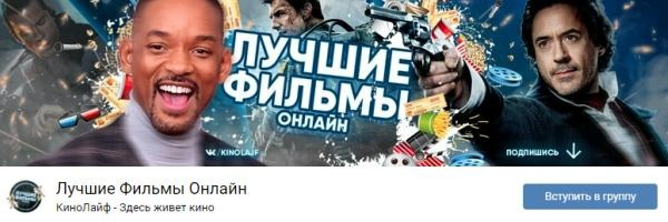 Лучшие Фильмы Онлайн vk.com/kinolajf