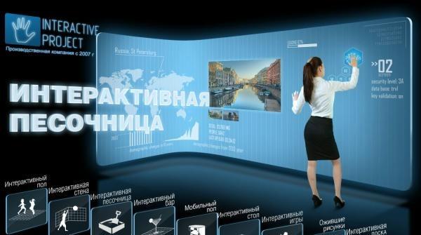 Организация interactive-project является одним из самых крупных прокатчиков интерактивных технологий 1242