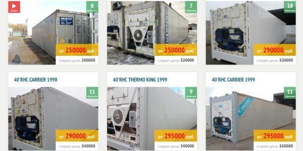 продажа рефконтейнеров ric-box.ru