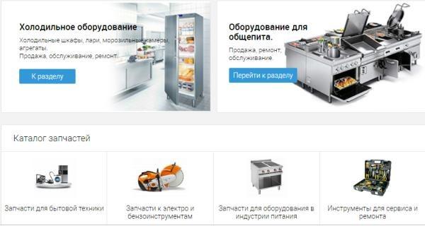 Холодильное оборудование iceholod.com