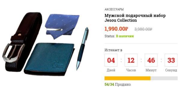 moyaskidka.ru купить товар со скидкой