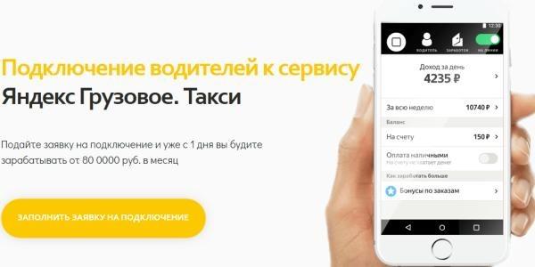 яндекс-грузоперевозки.рус