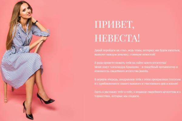 свадьбы под ключ jasmin-svadba.ru