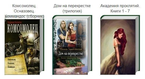 читать книги онлайн dom-knig.com