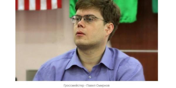 Павел Смирнов: titanchess.ru - гроссмейстер