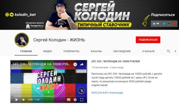 Сергей Колодин youtube.com/channel/UCITpS3Dn3byDv3fq7FtScgQ