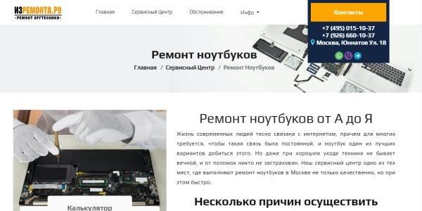 ремонт ноутбуков izremonta.ru/remont-noutbukov.html