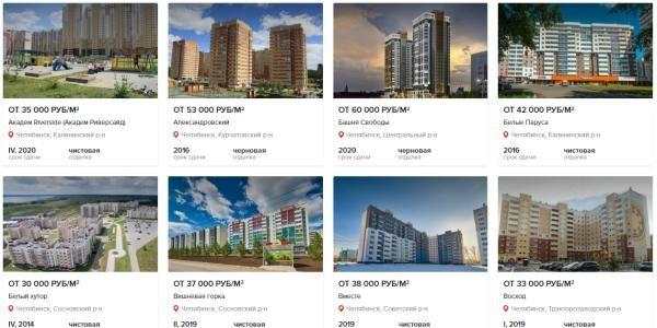 новостройки челябинска dan-invest.ru