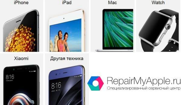 В RepairMyApple постоянно в запасе запчасти для любых моделей iPhone 1413