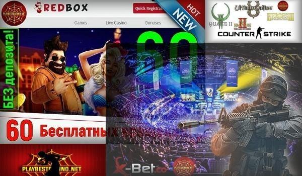 ставки на киберспорт playbestcasino.net