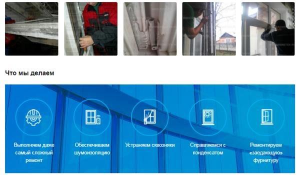Отремонтировать Окно remstek.ru