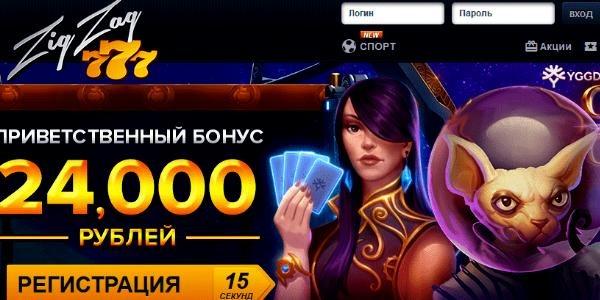 Казино Зигзаг casino-zigzag777.com