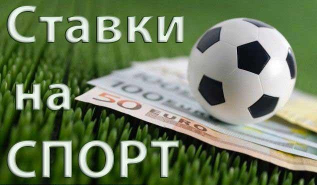 Ставки от Зелао.ру