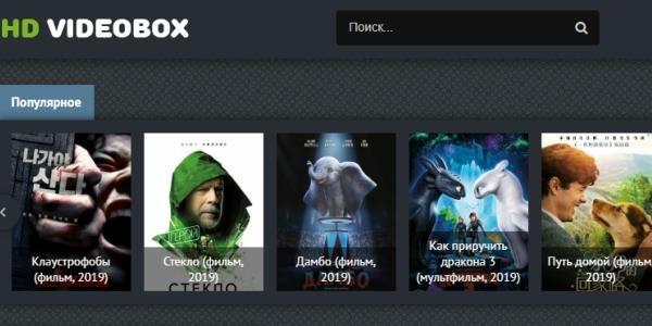 посмотреть фильмы hdvideobox.net