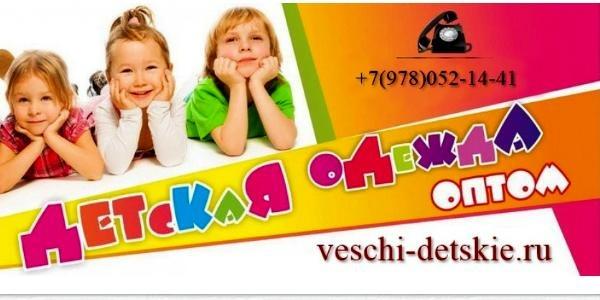 детские вещи veschi-detskie.ru