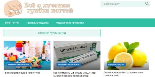как вылечить грибок ногтей nogotlove.ru