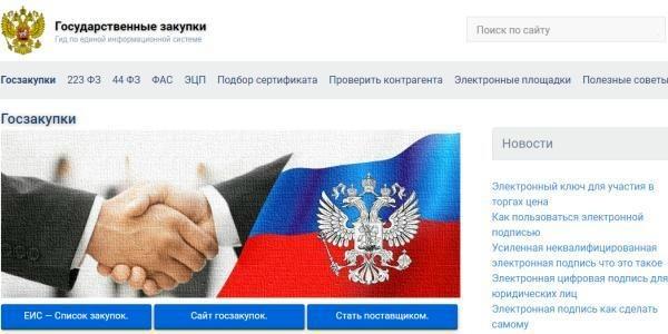 Госзакупки zakupki-gov-ru.com