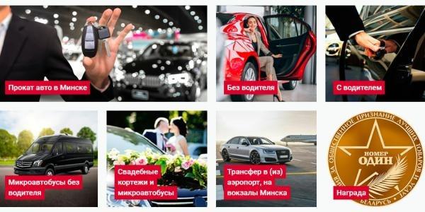 prokat-avto24.by прокат и выкуп авто vykup-avto24.by