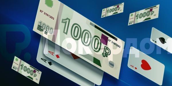 покердом pro-pokerdom.ru