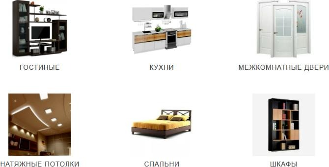 Магазин мебели conforta.ru