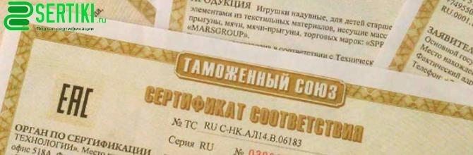 Портал Сертификации sertiki.ru