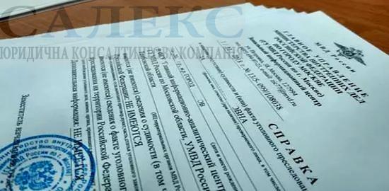 Юридична Допомога salex-lcc.com.ua