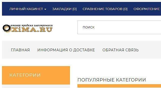 оптом садовод oxima.ru