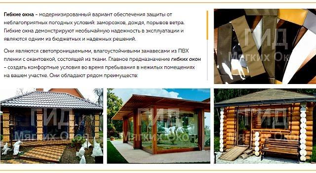 Окна Мягкие pvhgid.ru