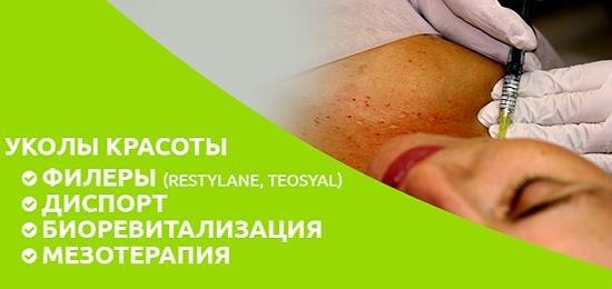 Клиника аппаратной косметологии «Виктомед» готова предложить обширный комплекс услуг для вашей красоты.