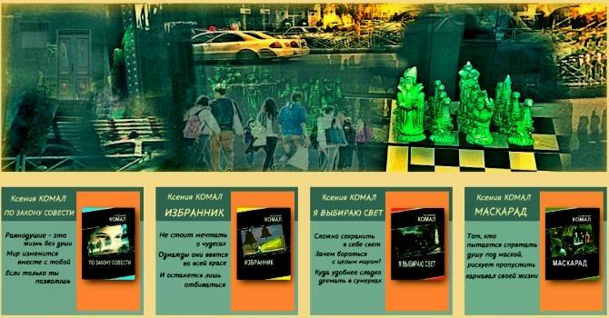 Интересные книги жанра детектив - www.kseniakomal.ru