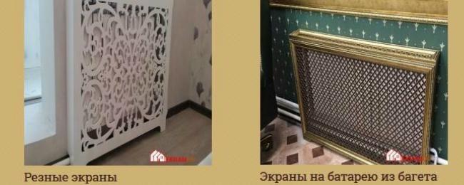 Экран на батарею ekranov.ru