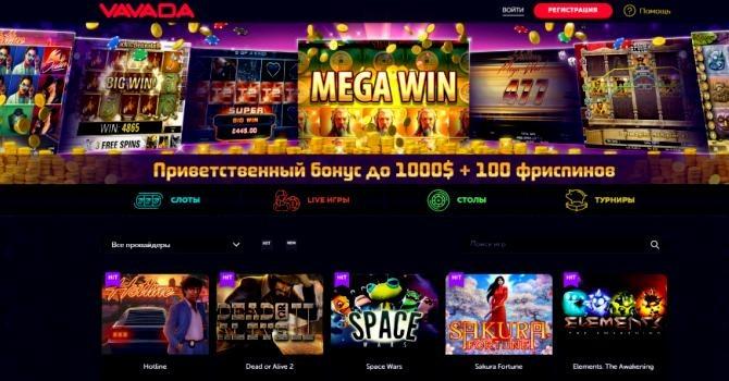 Обзор казино онлайн ВАВАДА: как играть бесплатно и на деньги