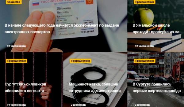 Новостной портал «Наш Сургут»: коротко о сайте