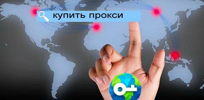 Серверные Прокси proxyelite.biz