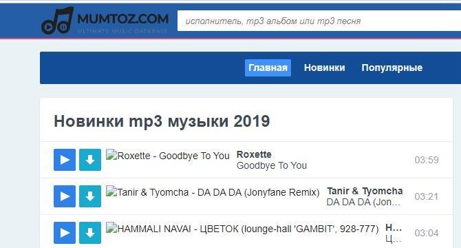 Онлайн Песни Мп 3  mumtoz.com