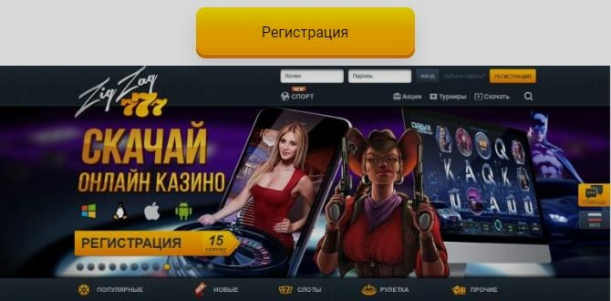 in4game.ru/zigzag-casino