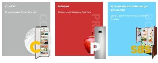 холодильник либхер lieb-dealer.ru