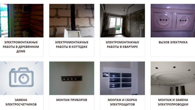 Электромонтажные Работы electrikman.ru Тула