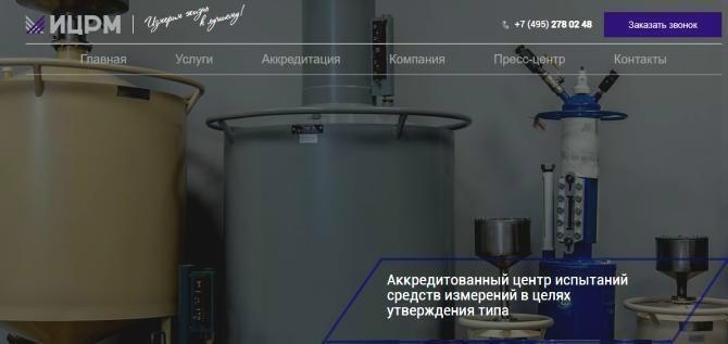 Метрологическая Экспертиза ic-rm.ru